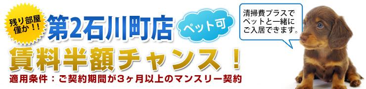 第2石川町店 賃料半額チャンス!